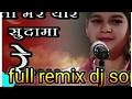 बता मेरे यार सुदामा रै full remix DJ song.....
