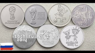 25 Rubles (25 РУБЛЕЙ) Olympics & World cup Coin collection - Russia (Россия)