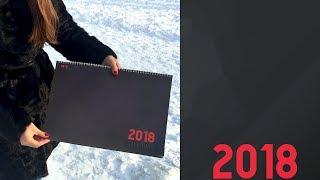 Календарь MeTe Tune 2018. Обзорное видео.