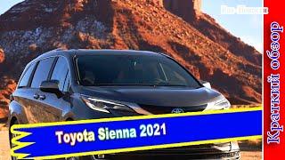 Авто обзор -Toyota Sienna 2021 — обновленный минивен 4-го поколения