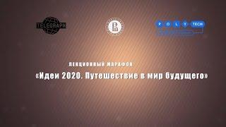 """Руслан Сайгитов: """"Перспективные биомедицинские технологии: медицина будущего или будущее медицины"""" / Видео"""