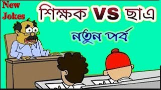 Bangla Funny Jokes Video | শিক্ষক VS ছাত্র  Bangla Cartoon Funny Jokes Video.