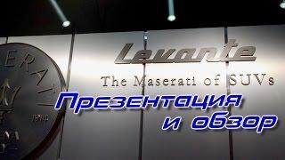 видео Maserati представила кроссовер Levante GTS