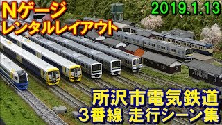 Nゲージ レンタルレイアウト 所沢市電気鉄道 3番線 走行シーン集 2019.1.13