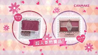 Canmake Powder Cheeks X Prefect Stylist Eyes Country & Stream MOTION GRAPHIC 動畫製作