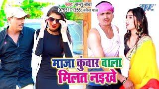 इस विडियो को देख कर दिल खुस हो जायेगा - Maja Kuwar Wala Milat Naikhe - Santu Baba - Bhojpuri Song