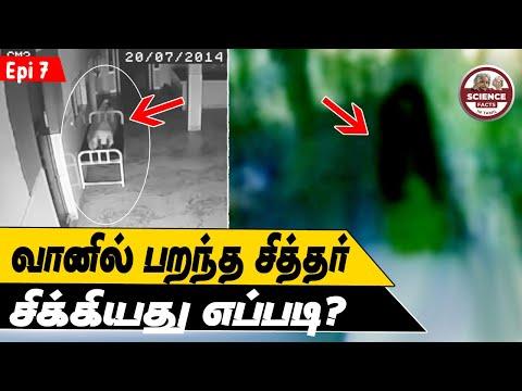 வீடியோ காட்சியில் பதிவான அமானுஸ்யம் உண்மையா? Ghost videos  Tamil SFIT