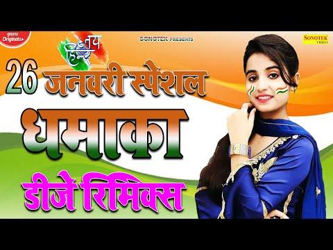 renuka-panwar-new-desh-bhakti-song-||-26-january-dj-remix-song-||-republic-day-song-2021-|
