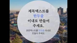 동영상제작 타입9