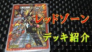 デュエルマスターズ 燃えろ革命ドギラゴン レッドゾーンデッキ紹介!! thumbnail