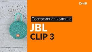 Распаковка портативной колонки JBL CLIP 3 / Unboxing JBL CLIP 3
