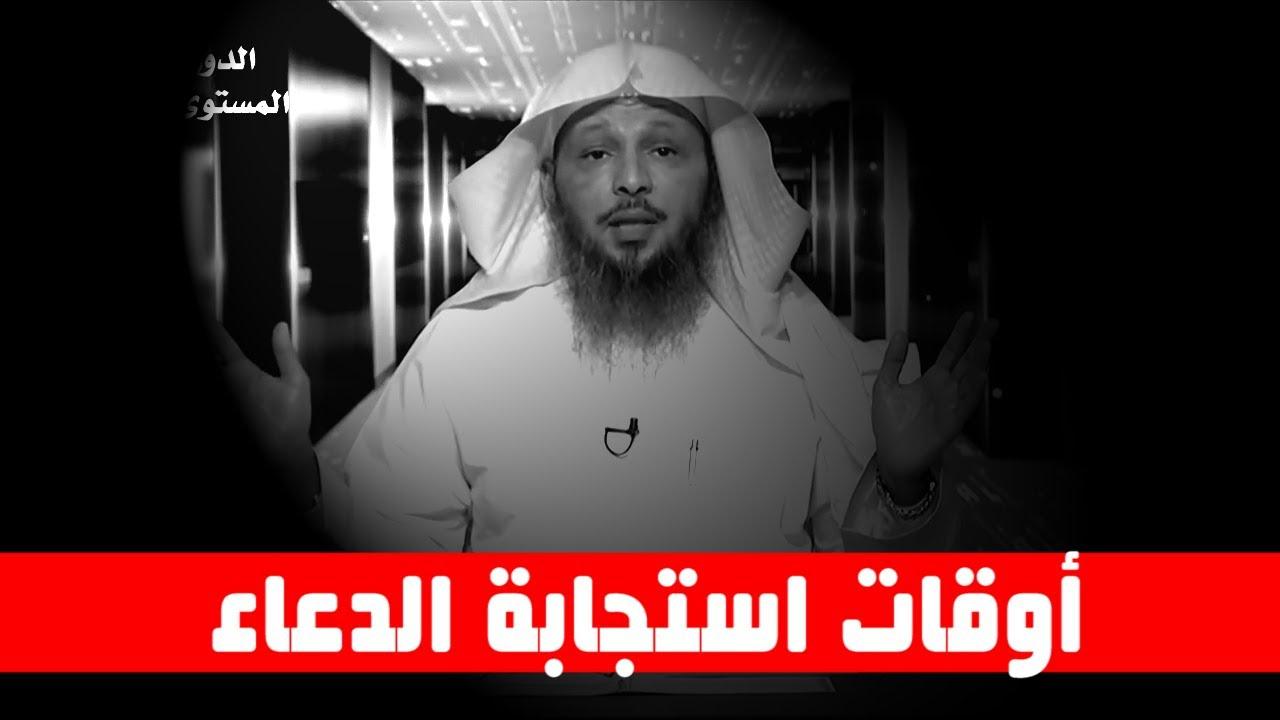 """أوقات استجابة الدعاء """" مميز """" - الشيخ سعد العتيق"""