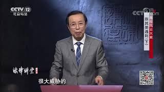 《法律讲堂(文史版)》 20200117 南社风云大案·陈其美遇刺(下)| CCTV社会与法
