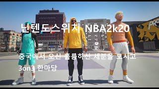 [닌텐도스위치]NBA2k20_파크에서 자주 뵙는 중국분…