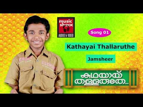 Jamsheer Kainikkara New Mappila Album Song - Kathayai Thallaruthe