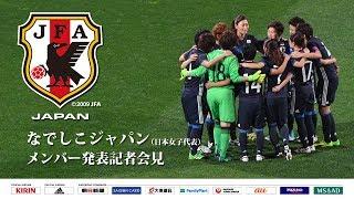 公益財団法人 日本サッカー協会は、7月14日(金) 13時30分(予定)より、「...