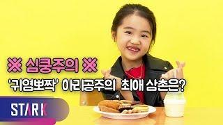 ※심쿵주의※ 귀염뽀짝 아리공주의 최애 삼촌은? (Star Interview A Rin Oh)