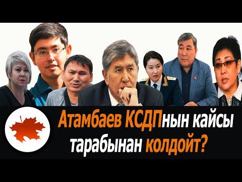 Атамбаев КСДПнын кайсы тарабын колдойт?