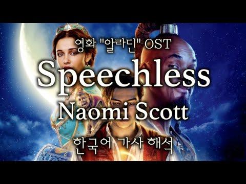 알라딘2019-ost🧞♂️-naomi-scott(나오미-스콧)---speechless-[한국어-가사-해석/발음-자막/한글-번역/lyrics]-#1