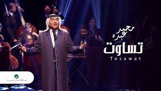 Mohammed Abdo ... Tesawat - Lyrics |  محمد عبده ... تساوت - بالكلمات