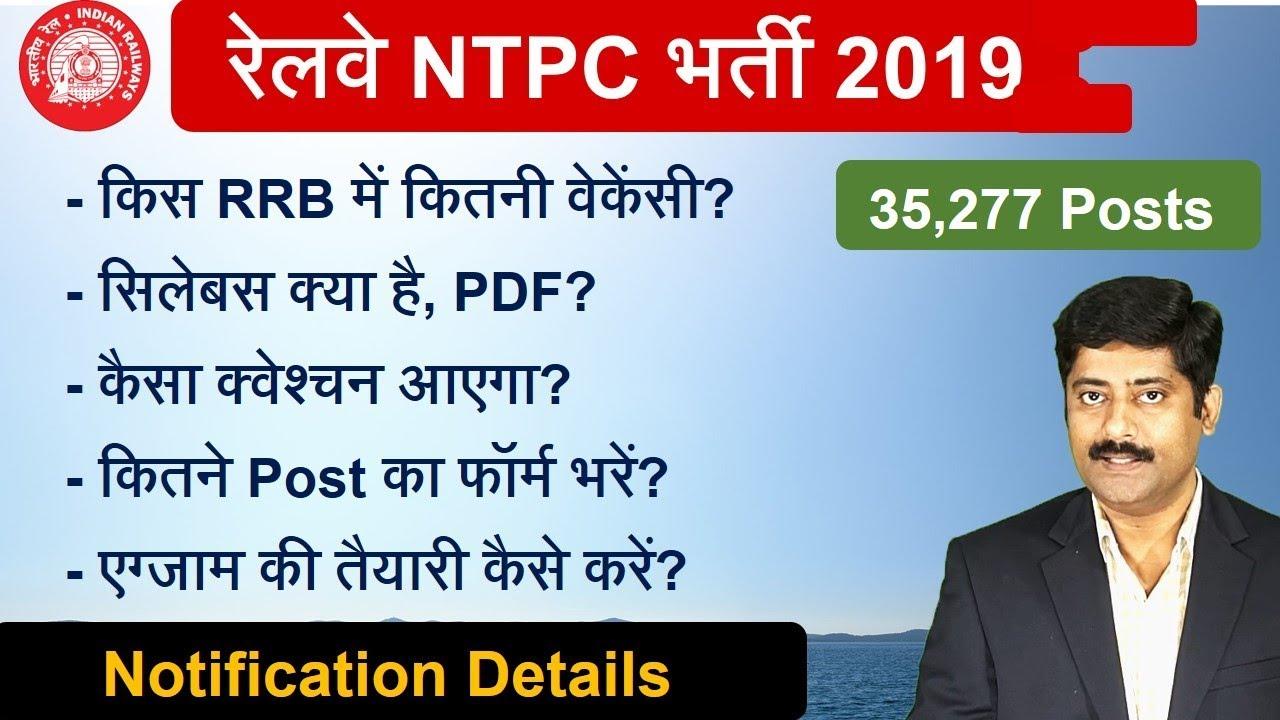 Railway RRB NTPC 2019 Recruitment for 35277 NTPC 10+2 & Graduate