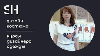 Дизайн костюма | Курсы дизайнера одежды в Москве | 12+