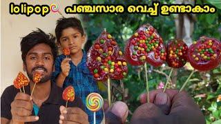 lollipop 🍭വീട്ടിൽ ഉണ്ടാകാം how to make lollipop  homemade simple candy in malayalam kolumittai make