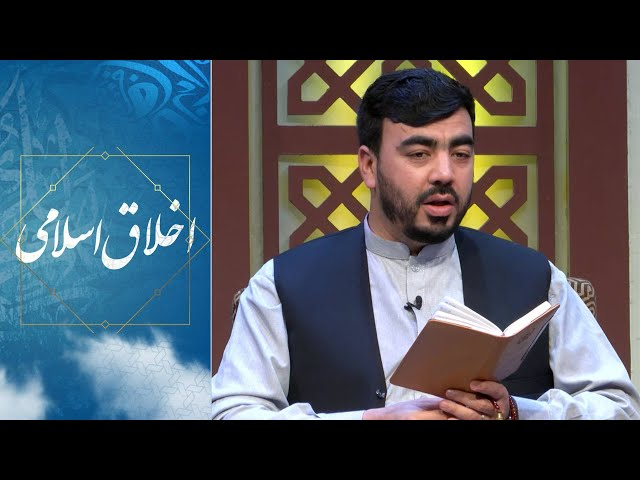 اخلاق اسلامى - پيامبر عليه السلام چگونه توانست يك حكومت مقتدر را بسازد؟