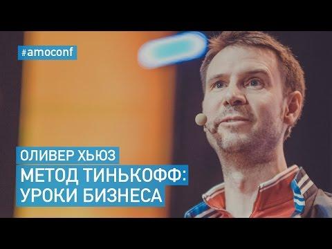 Оливер Хьюз (Тинькофф Банк) — Метод Тинькофф