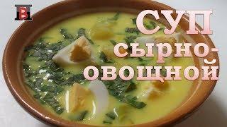 Вкуснейший сырный суп с овощами. Простой и легкий рецепт.