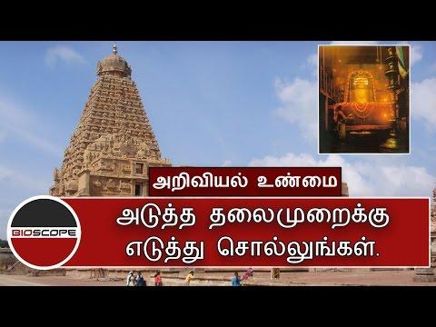 கோயில்களுக்கு ஏன் செல்ல வேண்டும் - அறிவியல் உண்மை | Tamilar Ariviyal - 2 | BioScope