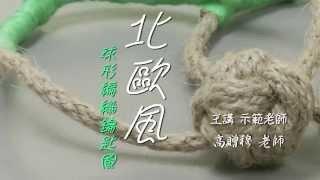 編織鑰匙圈