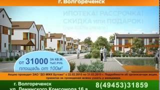 видео Недвижимость в Волгореченске