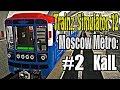 Trainz 12 Московское Метро Калининская Линия Калининский Радиус 2 mp3