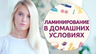 Ламинирование волос дома [Шпильки | Женский журнал]