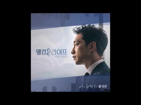 Download 홍석민 Hong Seok Min – 여기에서 From Here Welcome 2 Life 웰컴2라이프 OST Part.5 Mp4 baru