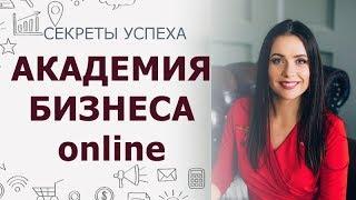 Академии Бизнеса online Обучение бизнесу с нуля
