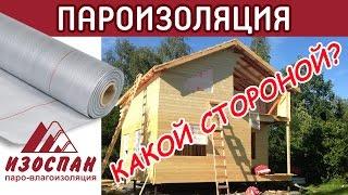 Изоспан В: инструкция по применению для пола в деревянном доме