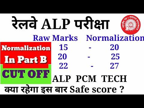 RRB ALP CBT 2 Cut off after answer key | alp cbt 2 normalization | alp pcm tech result