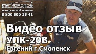 Видео отзыв УПК20В Смоленск мини ГНБ Управляемый прокол