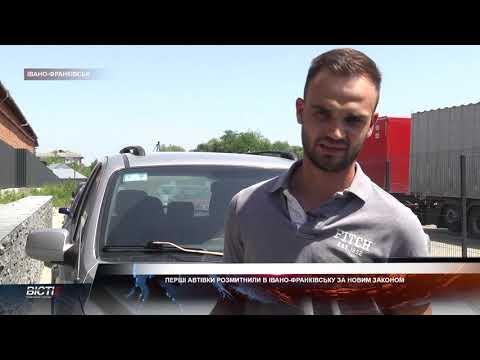 Перші автівки розмитнили в Івано Франківську за новим законом