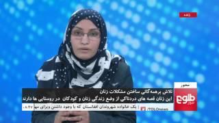 MEHWAR: Women's Challenges Discussed / محور: بررسی مشکلات زنان روستایی