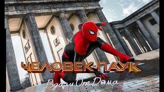 Человек паук: Вдали от дома - новый фильм от студии Марвел 2019