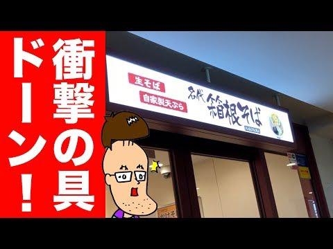 【ヤバ盛り】立ち食い蕎麦の人気店の衝撃メニュー食べてみた!【箱根そば】