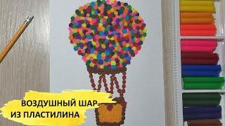 Воздушный шар. Детские поделки из пластилина. Лепка