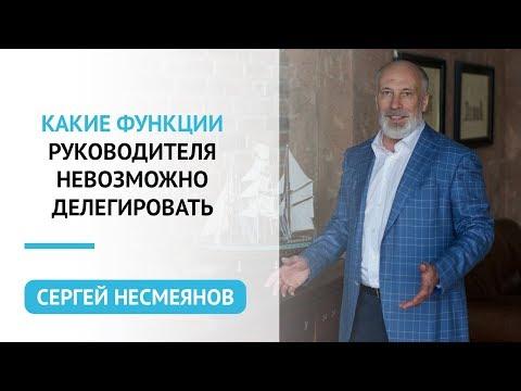 Какие функции руководителя невозможно делегировать | Психология бизнеса | Сергей Несмеянов