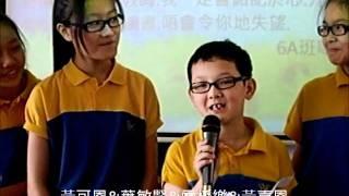 道教青松小學(湖景邨) Taoist Ching Chung Primary School (Wu King Estate)