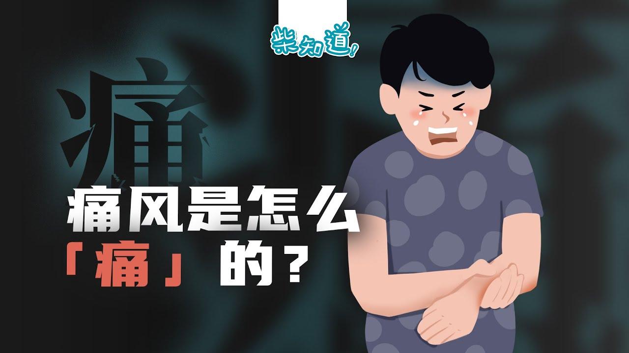 痛风如何让男人痛不欲生?你该如何应对痛风?How does gout make people so painful? How should you deal with gout?