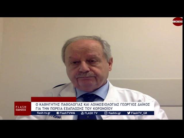 Ο καθηγητής λοιμωξιολογίας Γ.Δαϊκος για την κατάσταση εξάπλωσης του κορωνοϊου και την επόμενη ημέρα