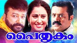 Malayalam Full Movie 2016  # Paithrukam # Upload Releases # Jayaram | Suresh Gopi
